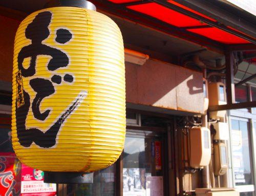 """""""関東煮(かんとだき)""""をアテに昼飲みの幸せ – 平井商店"""