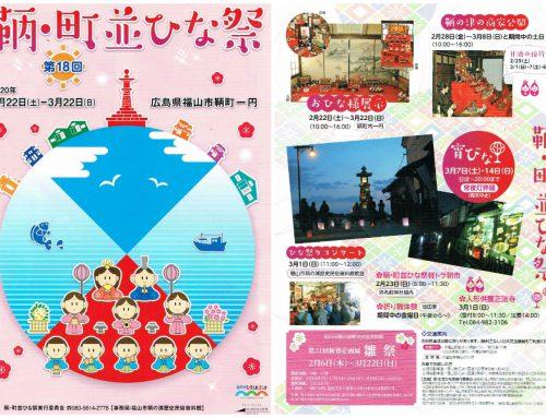 新春企画展「雛祭」と「鞆・町並ひな祭」が始まります!
