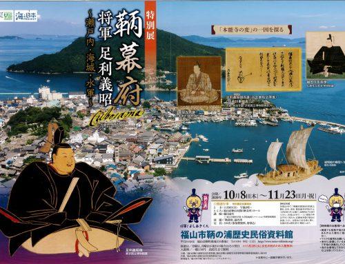 特別展「鞆幕府 将軍足利義昭~瀬戸内・海城・水軍~」の展覧会を開催しています