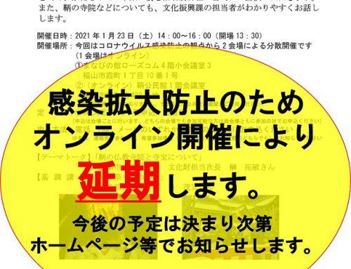 1/23開催予定の日本遺産ミニ講座は延期となりました