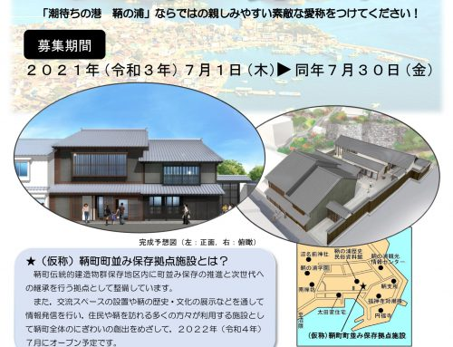 【終了しました】(仮称)鞆町町並み保存拠点施設の愛称を募集中です!