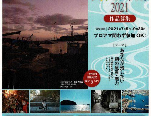 鞆の魅力「再発見」フォトコンテスト2021の作品を募集しています