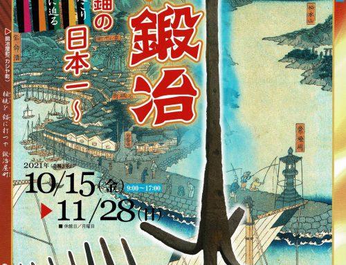 鞆の浦の資料館で鞆鍛冶の特別展が開催されています